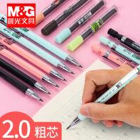 晨光2.0自动铅笔粗芯心小学生2b2比铅笔考试专用儿童活动铅笔自动笔写不断文具用品书写粗头免削铅笔可换笔芯