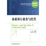 【全新直发】商业银行业务与经营 任森春 9787504980069 中国金融出版社