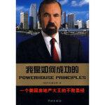我是如何成功的:一个美国房地产大王的不败(美)佩雷斯 ,李淼学林出版社9787807309246