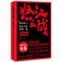 【新书店正品包邮】怒江之战 全集 南派三叔 北京联合出版公司 9787550224452