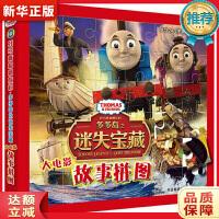 托马斯和朋友们 多多岛之迷失宝藏大电影故事拼图 英国HIT娱乐公司 9787513569415 外语教学与研究出版社
