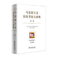 马克思主义历史考证大辞典(第一卷)