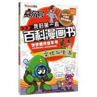 赛尔号我的第一套百科漫画书 文化与生活 郭��、尹雨玲