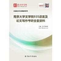 2021年南京大学文学院935语言及论文写作考研全套资料复习精编(一般包含:本校或全国名校历年真题答案解析、指定参考书