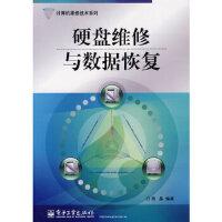 【新书店正版】硬盘维修与数据恢复高晶著9787121053344电子工业出版社