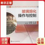 玻璃熔化操作与控制 张丽霞 化学工业出版社 9787122145383 新华正版 全国85%城市次日达