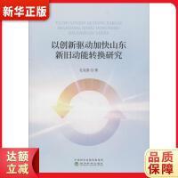 以创新驱动加快山东新旧动能转换研究 孔宪香 经济科学出版社9787514198447『新华书店 品质保障』