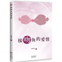 接吻鱼的爱情 深圳 福田 文学 小说