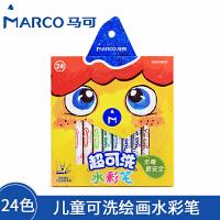 MARCO/马可 1630-24CB 24色细杆/易水洗水彩笔 轻松水洗无毒儿童绘画套装手绘素描涂鸦填色小学生美术用品