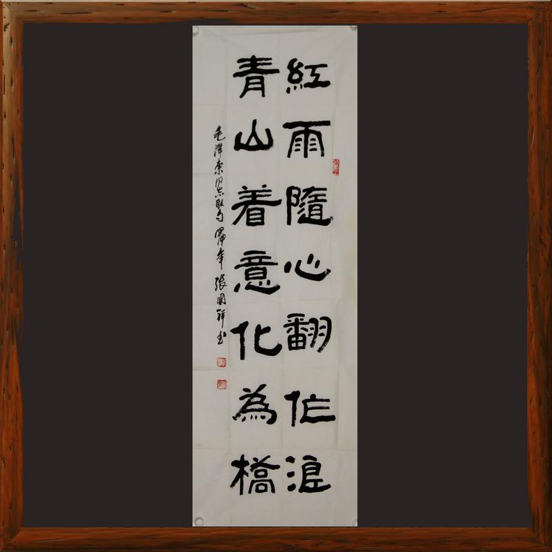 《红雨随心翻作浪 青山着意化为桥》张国祥中国书协会员, 真迹 【RW497】