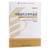 自考教材0530 00530中国现代文学作品选 附考试大纲 自学考试指定