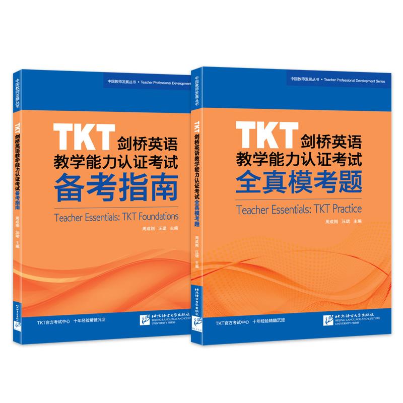 【官方直营】TKT剑桥英语教学能力认证考试备考指南+全真模考题(共2本) 教师资格考试教程tkt网课 周成刚汪珺