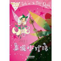 魔法仙子小珍珠8:真假小珍珠(彩图版)(货号:H) (澳)哈默 9787530756119 新蕾出版社威尔文化图书专营