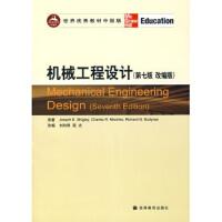 【二手书9成新】世界教材中国版:机械工程设计(第7版)(改编版),[美] 希格力,[美] 米施卡,[美] 布迪纳斯,高
