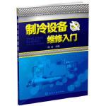 制冷设备维修入门 陶洁 化学工业出版社 9787122224576
