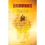 【新书店正品包邮】我的父亲左拉 (法)德尼丝・勒布隆-左拉,李焰明 广西师范大学出版社 9787563335374