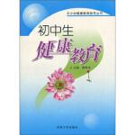 初中生健康教育 郭熙光 9787560147000 吉林大学出版社