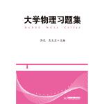 【新书店正版】大学物理习题集罗中杰华中科技大学出版社9787568002332