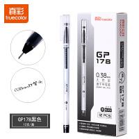 真彩中性笔大容量签字笔简约速干笔12支盒装学生用水笔0.38mm黑色全针管碳素笔办公文具用品