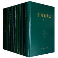 【博鉴】中国植物志(80卷共六箱) 科学出版社 科学出版社 9787030271662