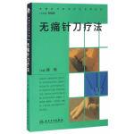 中国针刀医学疗法系列丛书・无痛针刀疗法