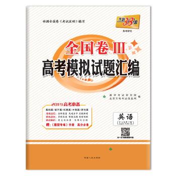 天利38套 全国卷Ⅲ高考模拟试题汇编 2019高考必备--英语