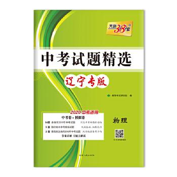 天利38套 辽宁专版 中考试题精选 2020中考适用--物理