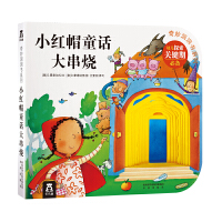 奇妙洞洞书系列:小红帽童话大串烧