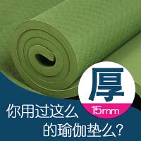 IKU 加厚12mm/15mm tpe 呵护型瑜伽垫 高密度保护关节环保无味防滑无痛瑜伽垫 男女仰卧起坐平板支撑183CM加长加宽瑜珈运动健身垫子