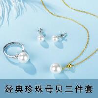 包邮珍珠母贝 可调节三件套 珍珠项链 戒指耳钉