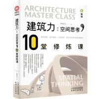 建筑力・空间思考的10堂修炼课    建筑空间应用指南  建筑理论 建筑学结构设计辅导图书  建筑学土木学生必备