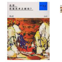 Hi艺术003:北京,还是艺术之都吗?