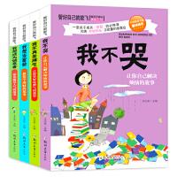 包邮 管好自己就能飞 共4本 7-9-10-12-15岁青少年儿童文学课外书阅读物校园励志故事书小学生二年级三年级四年