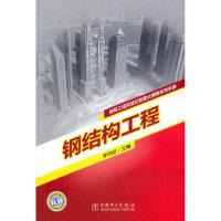 【二手原版9成新】建筑工程施工质量控制要点便携系列手册 钢结构工程,李守巨,中国电力出版社,9787512304239