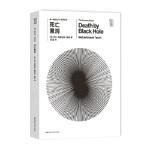 【正版直发】推动丛书宇宙系列:死亡黑洞 [美] 尼尔德格拉斯泰森 9787535794468 湖南科技出版社