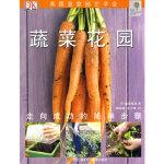 【新书店正版】绿手指丛书----蔬菜花园乔・惠廷厄姆9787535240873湖北科学技术出版社