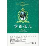 【二手旧书9成新】 雾都孤儿(全译本)/中小学生课外必读文学经典