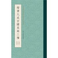 正版全新 楷书九成宫醴泉铭三种