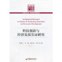 科技创新与经济发展实证研究 张赛飞 9787513614405 中国经济出版社