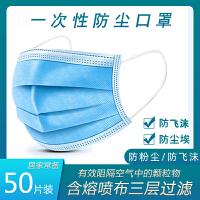 【50只装】一次性口罩防尘透气现货防护三层防飞沫囗的罩加厚口罩