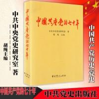 现货 中国共产党的七十年 胡绳主编 中共党史出版社 定价60元 四史党员学习教育书籍