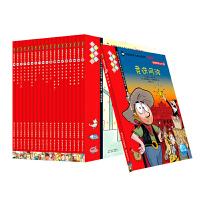 我爱阅读桥梁书:红色系列第2辑(全20册)