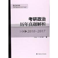 考研政治历年真题解析2010-2017