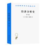 经济分析史(第三卷)(汉译名著本)