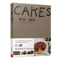 蛋糕 甜品(坂田阿希子的四季蛋糕甜品)坂田阿希子中国友谊出版公司9787505745506 RT全新图书翰林静轩图书专营