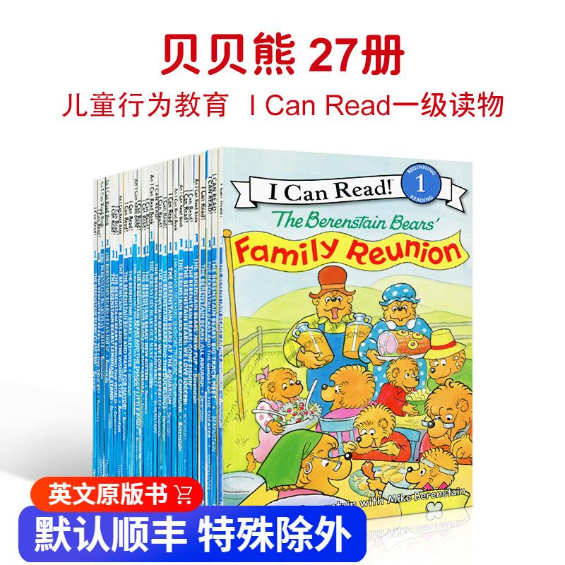 英文原版 The Berenstain Bears  贝贝熊27册 [4-8岁] I Can Read Level 1