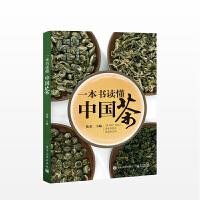 一本书读懂中国茶 冲泡品鉴购买存储 中国茶文化大全 茶道茶器茶礼仪 中国茶基础知识入门 绿茶红茶黑茶黄茶白茶乌龙茶 茶