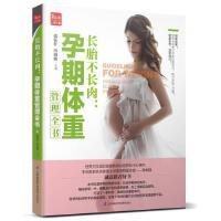 长胎不长肉:孕期体重管理全书 怀孕书 孕期孕妇书籍大全孕妇书籍大全怀孕书籍孕妇书籍胎教故事书胎教书籍十月怀胎全套知识