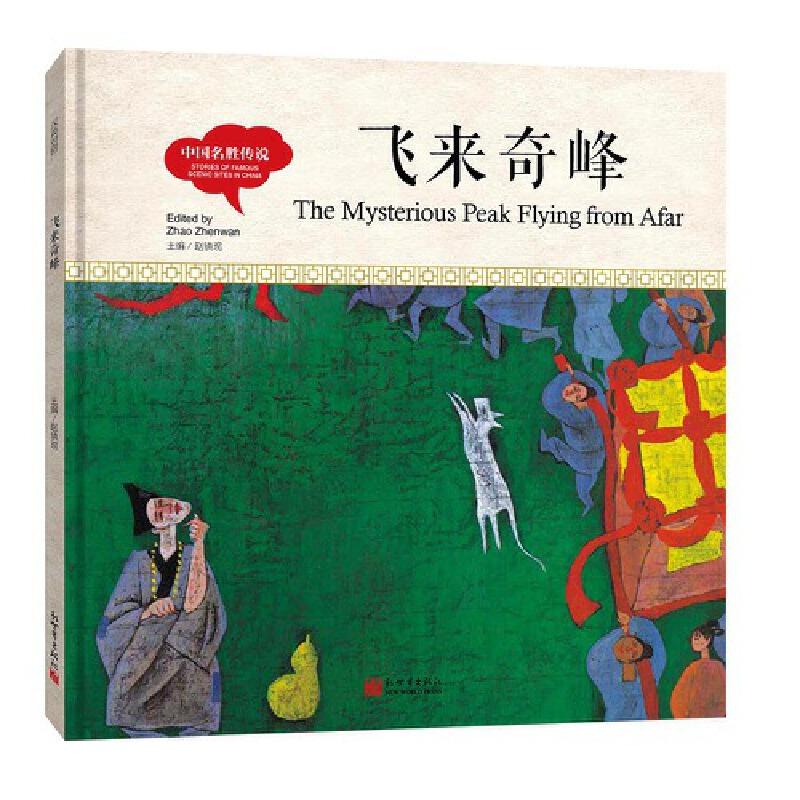 幼学启蒙丛书- 中国名胜传说· 飞来奇峰(中英对照精装版) (汉英双语对照精美绘本,全国优秀少儿读物一等奖、国家图书奖。一本书让孩子学贯中西。)