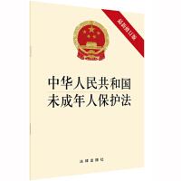 中华人民共和国未成年人保护法(新修正版) 团购电话:400-106-6666转6